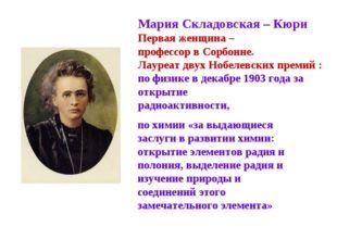 Мария Складовская – Кюри Первая женщина – профессор в Сорбонне. Лауреат двух