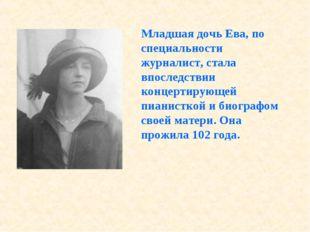 Младшая дочь Ева, по специальности журналист, стала впоследствии концертирующ