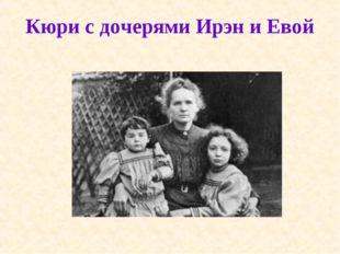 Кюри с дочерями Ирэн и Евой