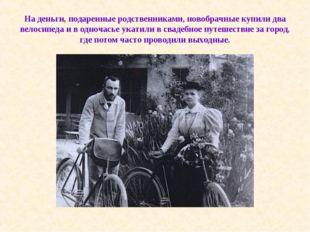 На деньги, подаренные родственниками, новобрачные купили два велосипеда и в о