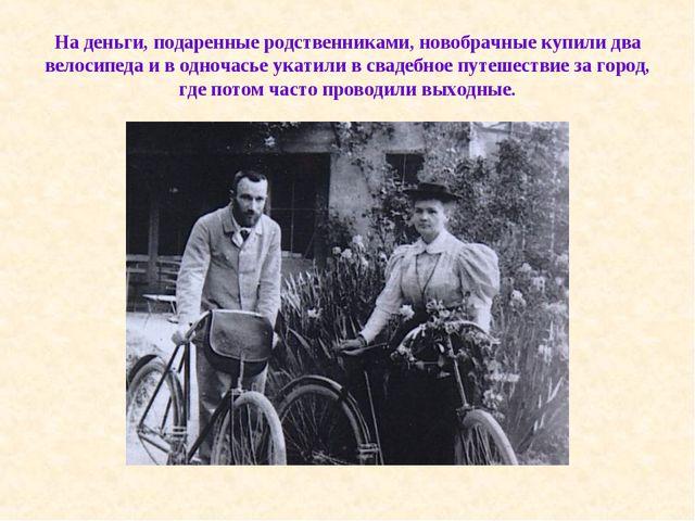 На деньги, подаренные родственниками, новобрачные купили два велосипеда и в о...