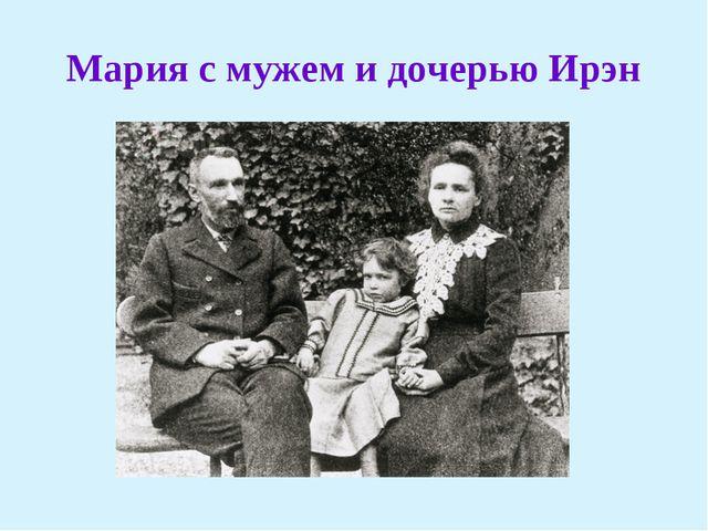 Мария с мужем и дочерью Ирэн