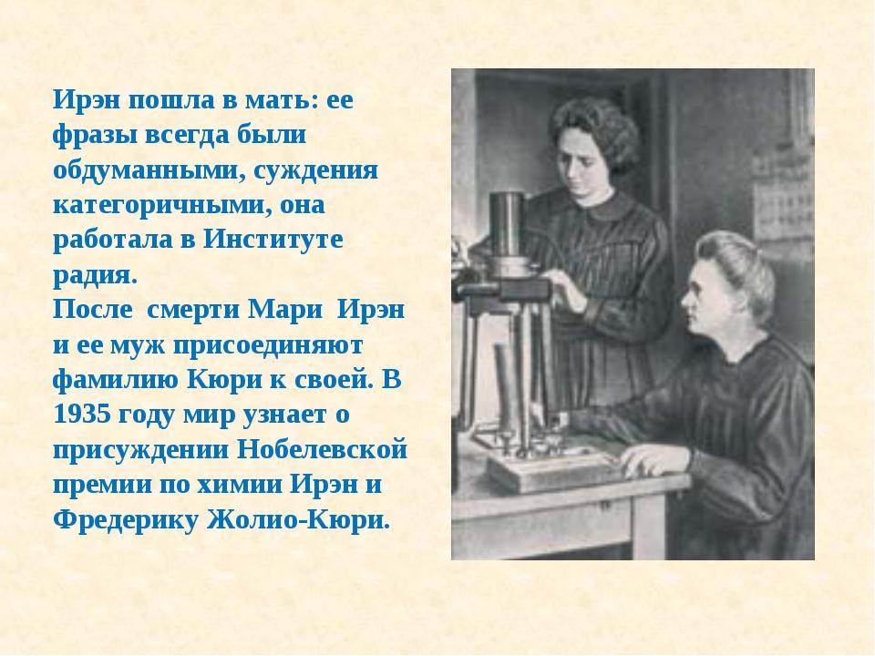 Ирэн пошла в мать: ее фразы всегда были обдуманными, суждения категоричными,...