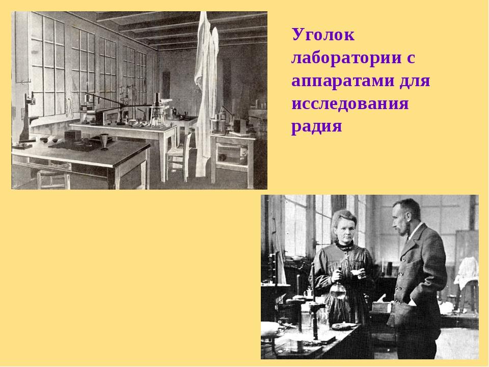 Уголок лаборатории с аппаратами для исследования радия