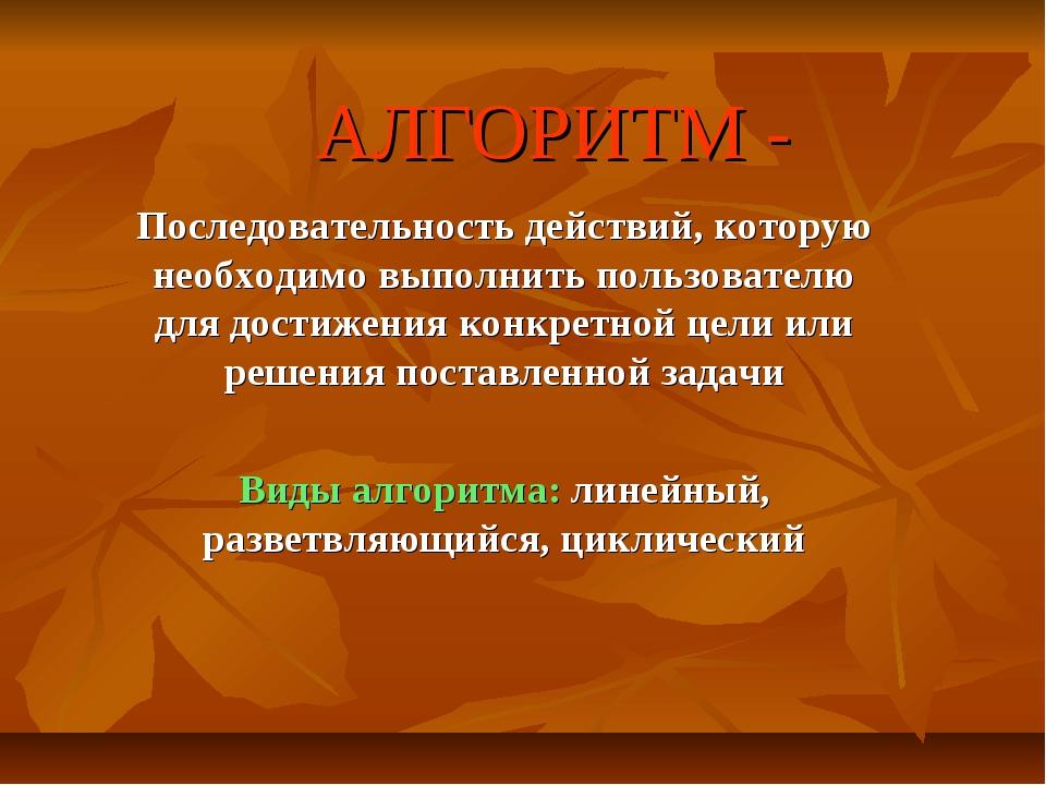 АЛГОРИТМ - Последовательность действий, которую необходимо выполнить пользова...