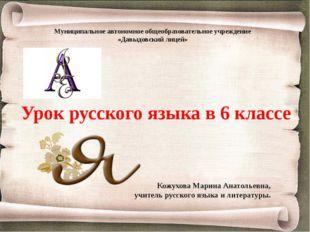Муниципальное автономное общеобразовательное учреждение «Давыдовский лицей» У
