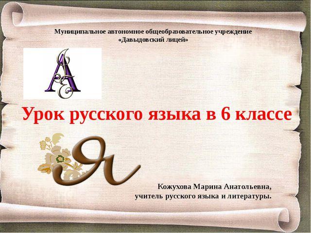 Муниципальное автономное общеобразовательное учреждение «Давыдовский лицей» У...
