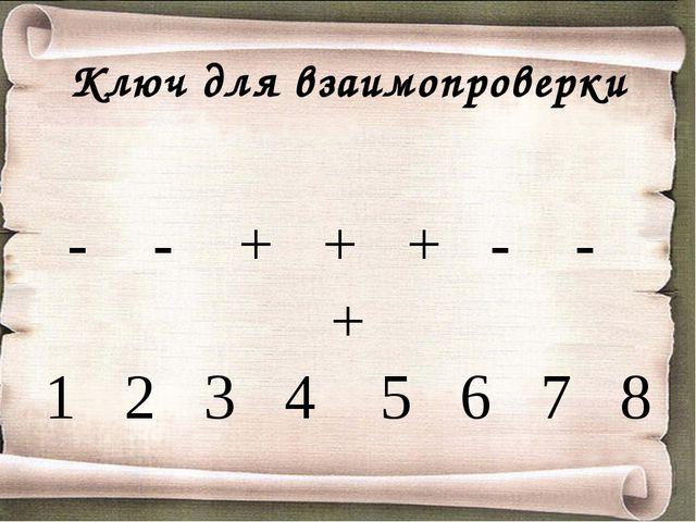 - - + + + - - + 1 2 3 4 5 6 7 8 Ключ для взаимопроверки