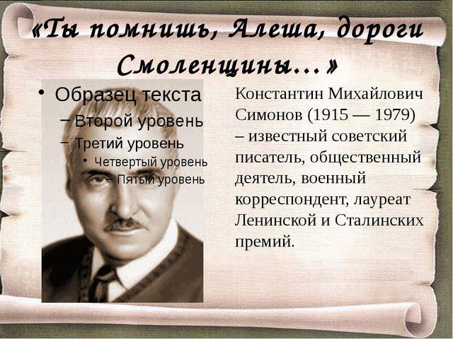 «Ты помнишь, Алеша, дороги Смоленщины…» Константин Михайлович Симонов (1915 —...