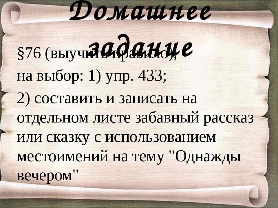 Домашнее задание §76 (выучить правило), на выбор: 1) упр. 433; 2) составить и...