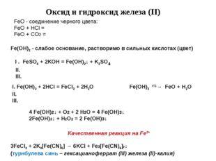 Оксид и гидроксид железа (II) I . FeSO4+ 2KOH=Fe(OH)2↓ +K2SO4 I. Fe(OH)2