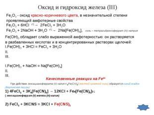 Оксид и гидроксид железа (III) Fe(OH)3обладает слабо выраженной амфотерность