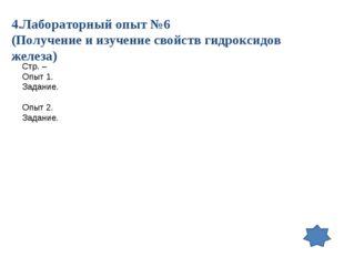 4.Лабораторный опыт №6 (Получение и изучение свойств гидроксидов железа) Стр.