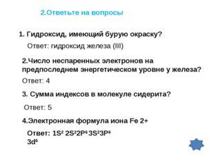 2.Ответьте на вопросы Гидроксид, имеющий бурую окраску? Ответ: гидроксид желе