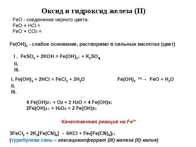 Оксид и гидроксид железа (II) I . FeSO4+ 2KOH=Fe(OH)2↓ +K2SO4 I. Fe(OH)2...