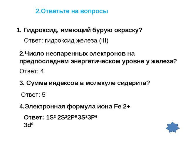 2.Ответьте на вопросы Гидроксид, имеющий бурую окраску? Ответ: гидроксид желе...
