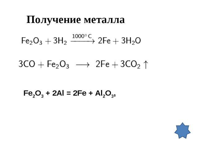 Получение металла Fe2O3+2Al=2Fe+Al2O3,