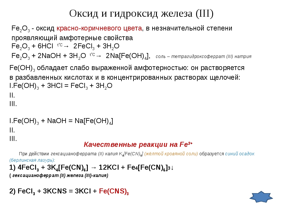 Оксид и гидроксид железа (III) Fe(OH)3обладает слабо выраженной амфотерность...