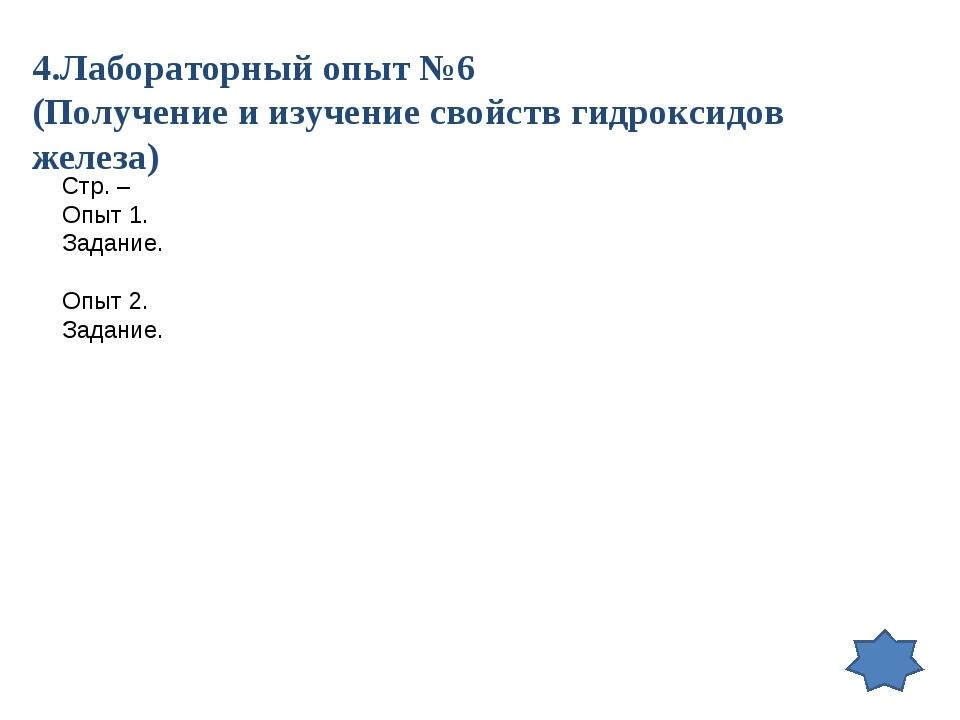 4.Лабораторный опыт №6 (Получение и изучение свойств гидроксидов железа) Стр....