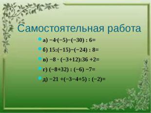 Самостоятельная работа а) −4∙(−5)−(−30) : 6= б) 15:(−15)−(−24) : 8= в) −8 ∙ (