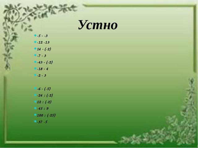 Устно -5 · -3 -12 -13 14 · (-2) -7 · 3 -43 · (-2) -18 · 4 -2 · 3 -6 · (-5) -2...