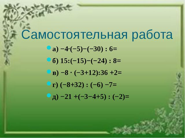 Самостоятельная работа а) −4∙(−5)−(−30) : 6= б) 15:(−15)−(−24) : 8= в) −8 ∙ (...