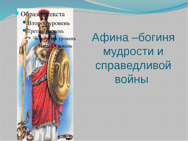 Афина –богиня мудрости и справедливой войны