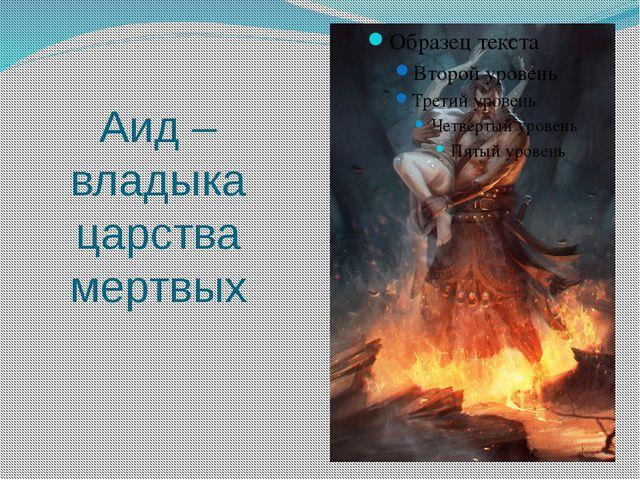 Аид – владыка царства мертвых