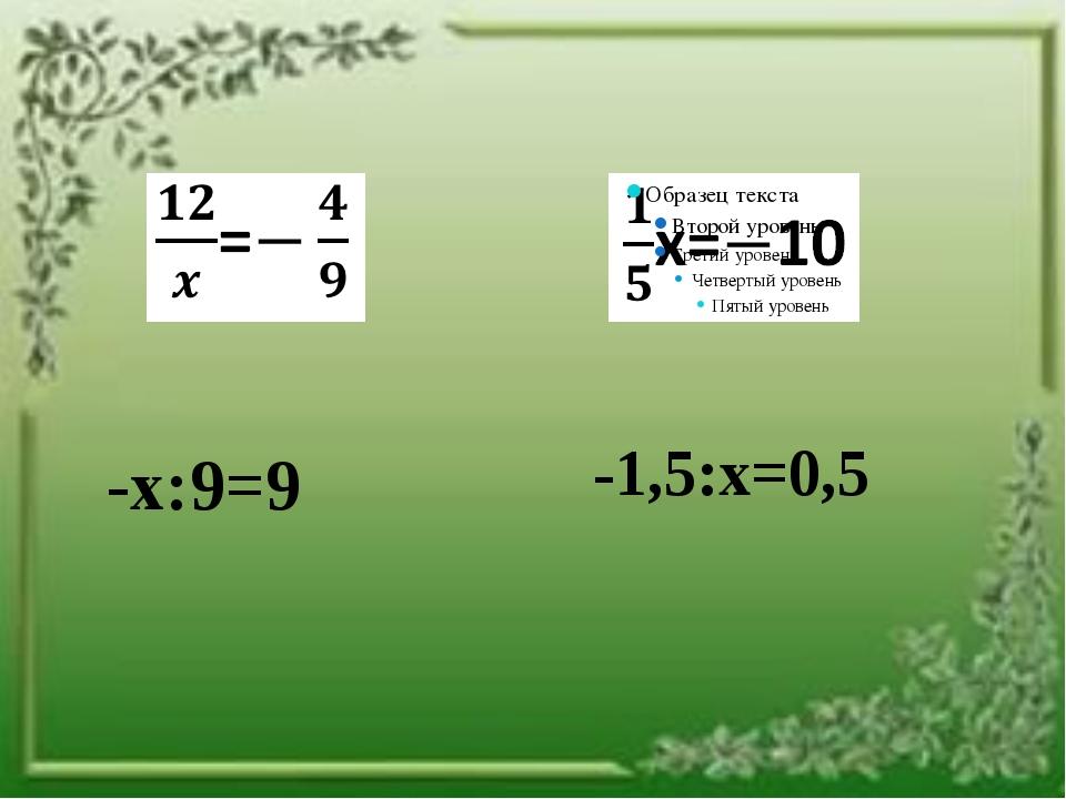-х:9=9 -1,5:х=0,5