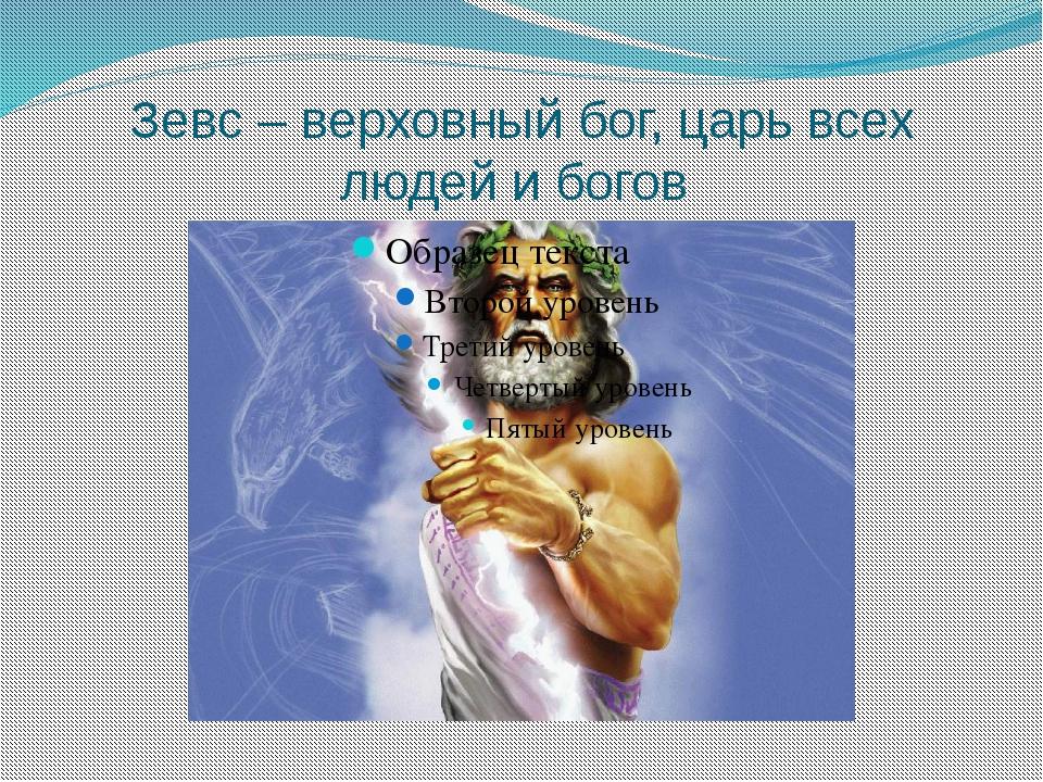 Зевс – верховный бог, царь всех людей и богов