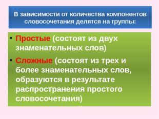 В зависимости от количества компонентов словосочетания делятся на группы: Пр