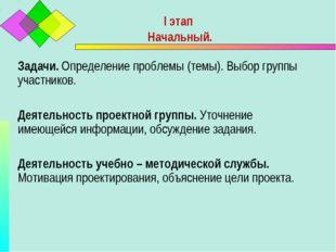 Задачи. Определение проблемы (темы). Выбор группы участников. Деятельность пр