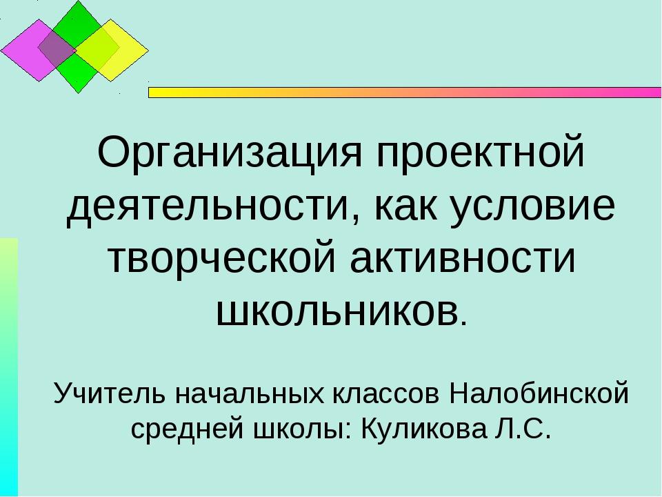 Организация проектной деятельности, как условие творческой активности школьни...