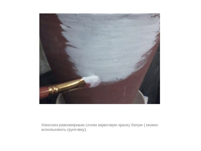 Наносим равномерным слоем акриловую краску белую ( можно использовать грунто...
