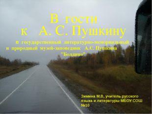 В гости к А. С. Пушкину в государственный литературно-мемориальный и природны