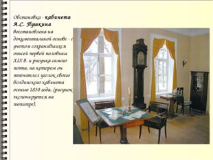 Обстановка - кабинета А.С. Пушкина восстановлена на документальной основе -