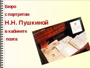 Бюро с портретом Н.Н. Пушкиной в кабинете поэта