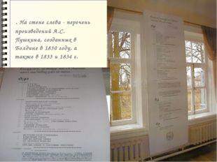. На стене слева - перечень произведений А.С. Пушкина, созданных в Болдине в