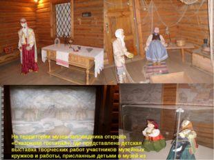 На территории музея-заповедника открыта «Сказочная гостиная», где представлен