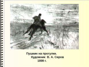 Пушкин на прогулке. Художник В. А. Серов 1899 г.