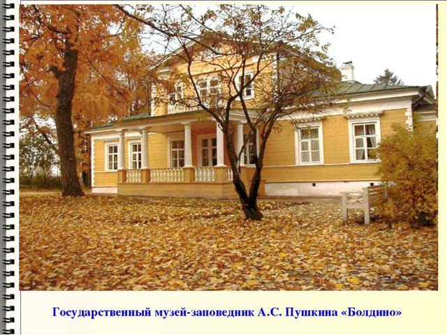 Государственный музей-заповедник А.С. Пушкина «Болдино»