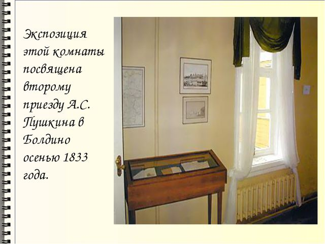 Экспозиция этой комнаты посвящена второму приезду А.С. Пушкина в Болдино осе...