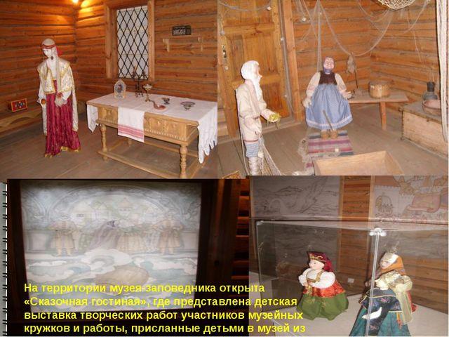 На территории музея-заповедника открыта «Сказочная гостиная», где представлен...