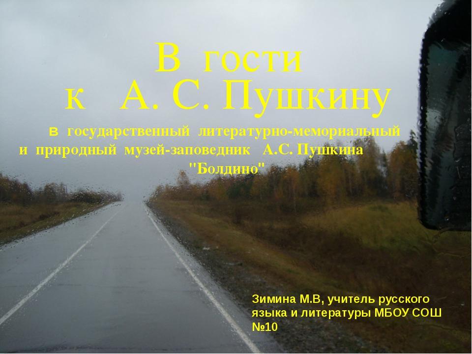 В гости к А. С. Пушкину в государственный литературно-мемориальный и природны...
