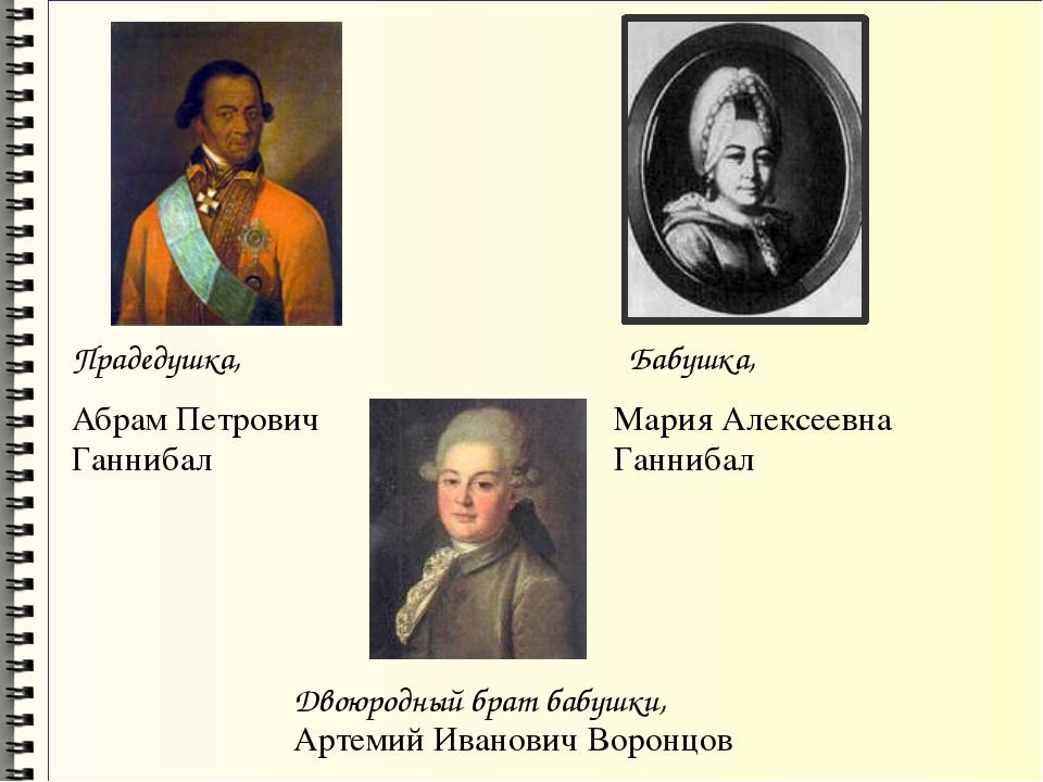Прадедушка, Абрам Петрович Ганнибал Бабушка, Мария Алексеевна Ганнибал Двоюро...