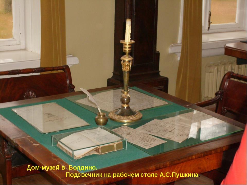 Дом-музей в Болдино. Подсвечник на рабочем столе А.С.Пушкина.