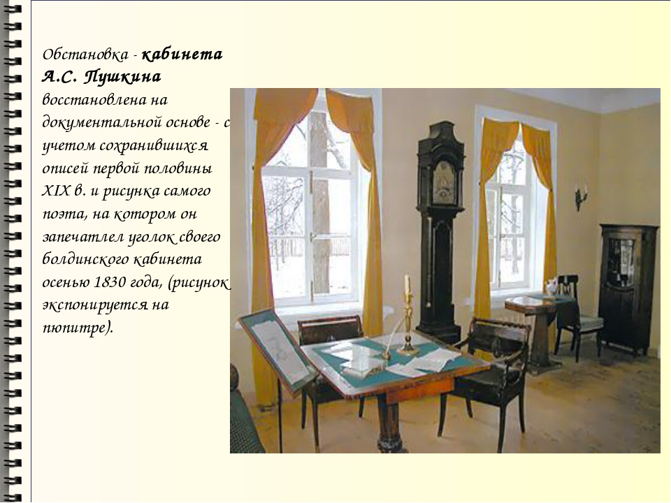 Обстановка - кабинета А.С. Пушкина восстановлена на документальной основе -...