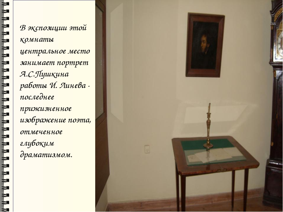 В экспозиции этой комнаты центральное место занимает портрет А.С.Пушкина раб...