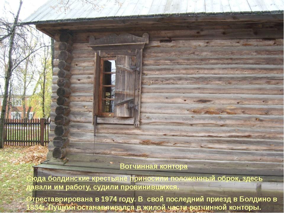 Вотчинная контора Сюда болдинские крестьяне приносили положенный оброк, здесь...