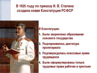 В 1925 году по приказу И. В. Сталина создана новая Конституция РСФСР В Консти